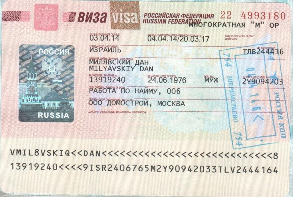 Как сделать рабочую визу для турции 401